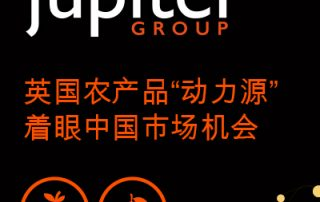 British produce grower and supplier Jupiter Group